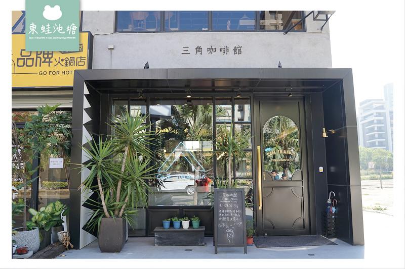 【竹北咖啡館推薦】自家烘焙咖啡豆 手沖咖啡美味輕食下午茶 Café Triangle 三角咖啡館 貳店