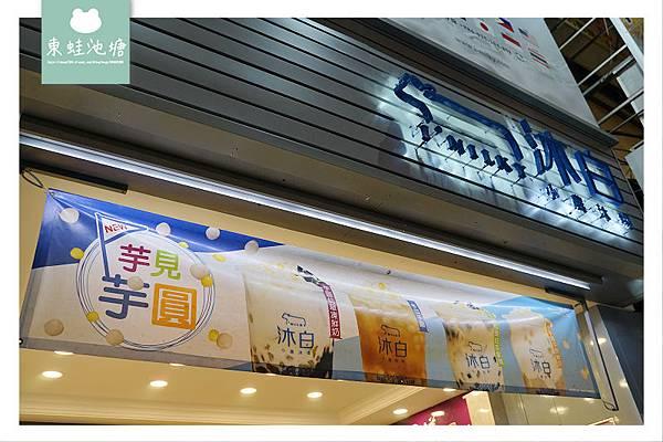 【桃園火車站手搖飲料推薦】舒適內用區 小農直送鮮奶 沐白小農沐場桃園總店