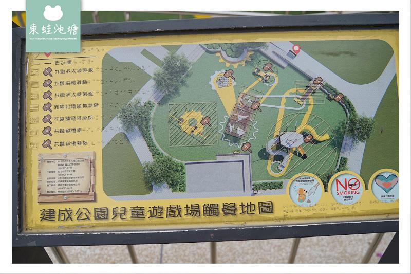 【台北大同區免費親子景點推薦】打鐵舖高塔滑梯 建成公園共融式兒童遊戲場