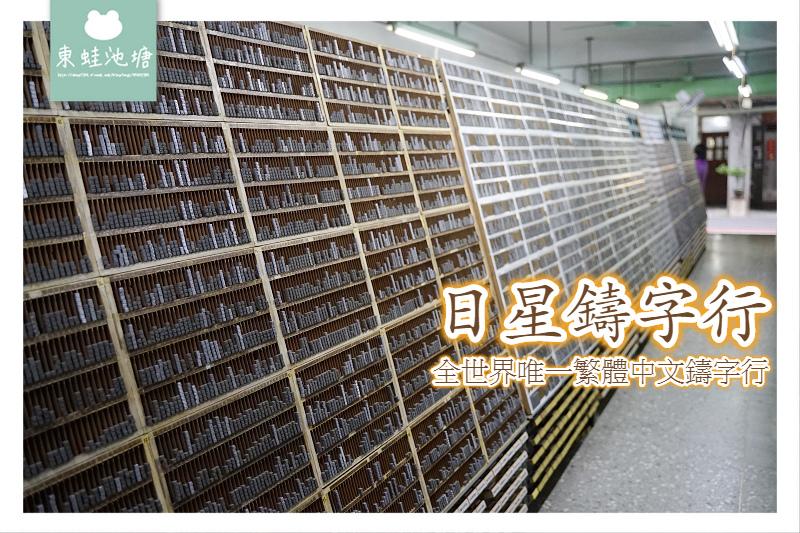 【台北客製化印章推薦】全世界唯一繁體中文鑄字行 日星鑄字行 消費方式價格心得介紹