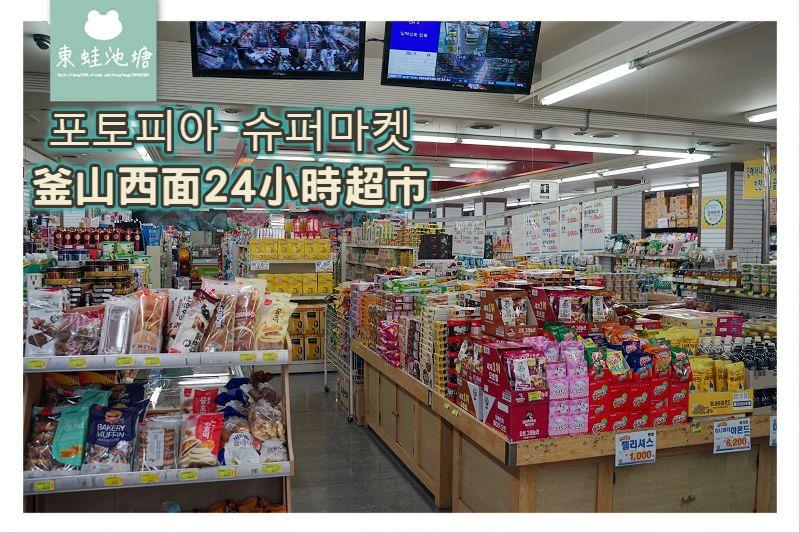 【釜山24小時超市推薦】餅乾零食飲料泡麵生鮮通通有 Photopia 超市 포토피아 슈퍼마켓