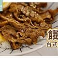 【台中西屯區丼飯推薦】美味招牌餓燒肉丼 餓了台式丼飯