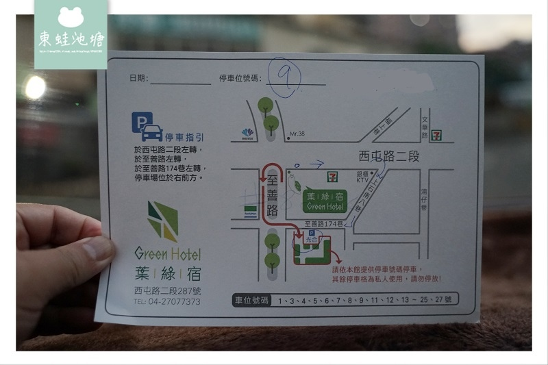 【台中逢甲親子住宿推薦】陪睡小盆栽 蟲鳴樹屋兒童遊戲區 台中逢甲葉綠宿旅館 Fengjia Green Hotel