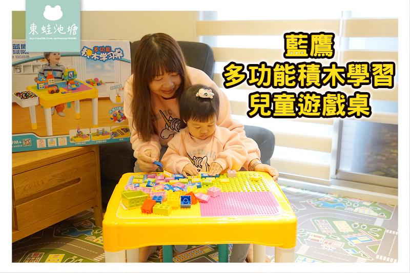 【兒童遊戲桌推薦】一桌多用途收納超方便 藍鷹 多功能積木學習桌 兒童遊戲桌