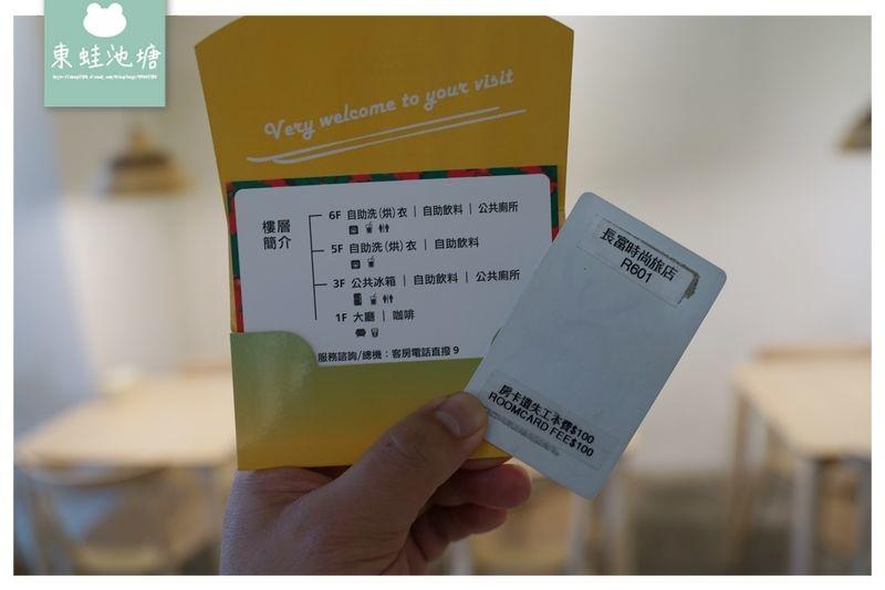 【台北休息住宿推薦】中山站休息3小時 美味小農湯品 長富旅店