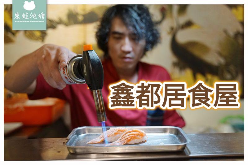【桃園藝文特區居酒屋推薦】料理界25年專業級日式料理師傅 鑫都居食屋