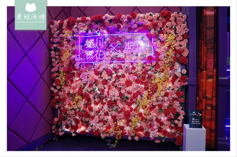 【典華 x 蜷川實花藝術空間 Mika art space】全球唯一絕美蜷川實花藝術空間 電影人間失格快閃活動心得分享