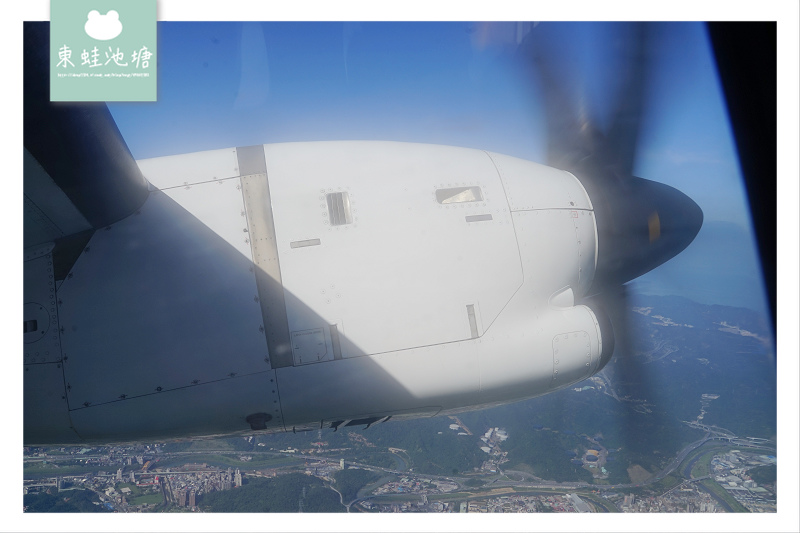 【立榮航空 B78757 搭乘心得分享】台北松山機場往馬祖南竿機場