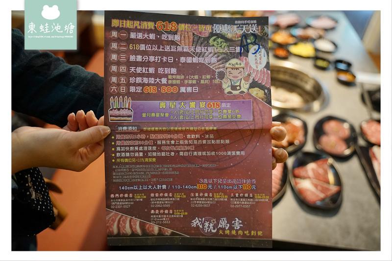 【桃園蘆竹南崁吃到飽推薦】炭烤單點吃到飽500元起 我!就厲害(南崁珍饌店)