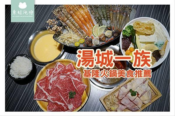 【基隆火鍋美食推薦】高品質和牛肉品 美味崁仔頂海鮮 湯城一族精緻健康養生鍋物