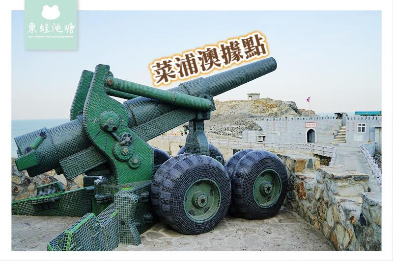 【馬祖西莒免費景點推薦】巨型馬賽克榴彈砲 絕美拍照聽風涯 菜浦澳據點