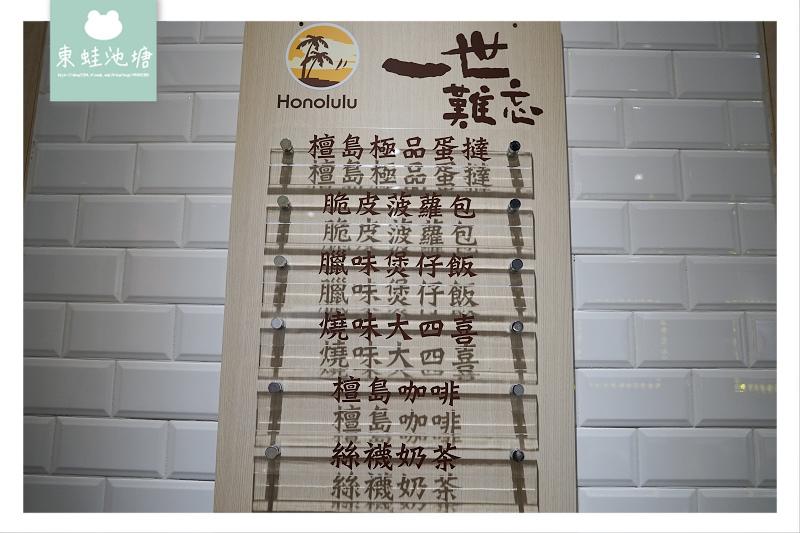 【台北大直美食推薦】192層鬆化酥皮極品蛋撻 檀島香港茶餐廳劍南店