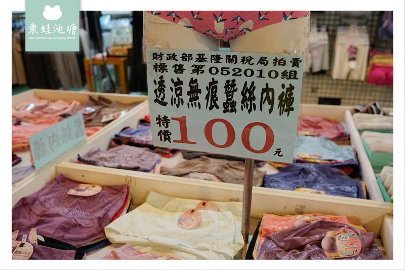 【大中海關拍賣場】服飾玩具內衣床包泳裝生活用品古董家具通通有