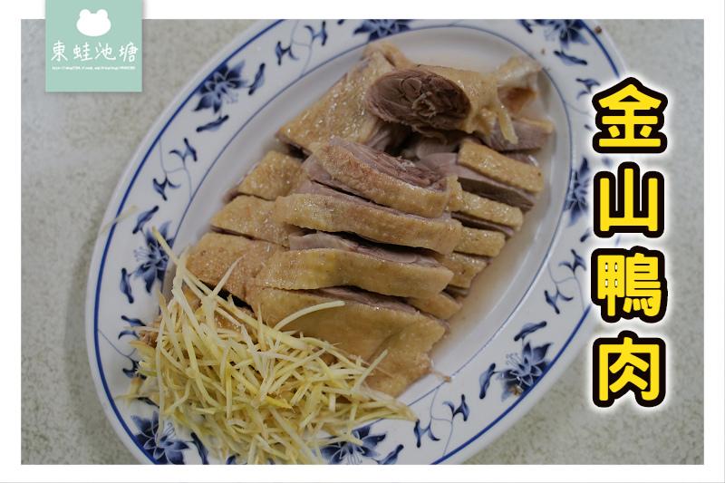 【金山美食推薦】漳聖王廟前金山鴨肉 超厚桂竹筍 金包里鴨肉ㄜˋ