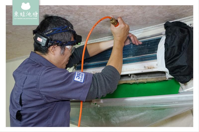 【桃園冷氣清洗推薦】國際認證乙級技術士團隊 高溫殺菌超乾淨 JSX 金速洗清潔工坊