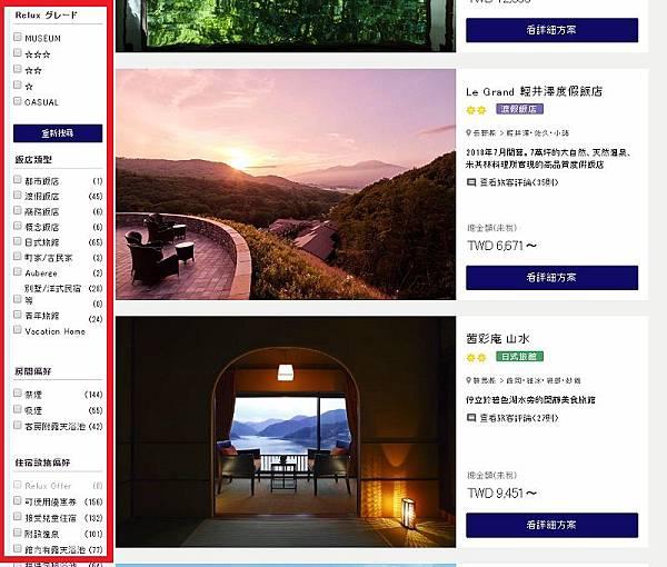 【日本長野住宿優惠】立即領取10000日圓折扣券 Relux日本嚴選住宿訂房網
