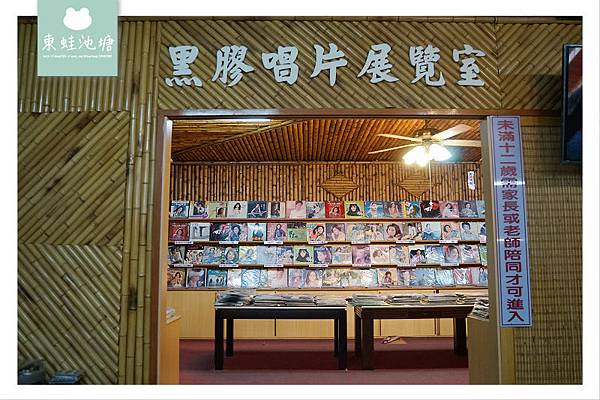 【新竹關西免費景點推薦】仙草主題休閒農場 黑膠唱片展覽室 新竹關西仙草博物館生態農場