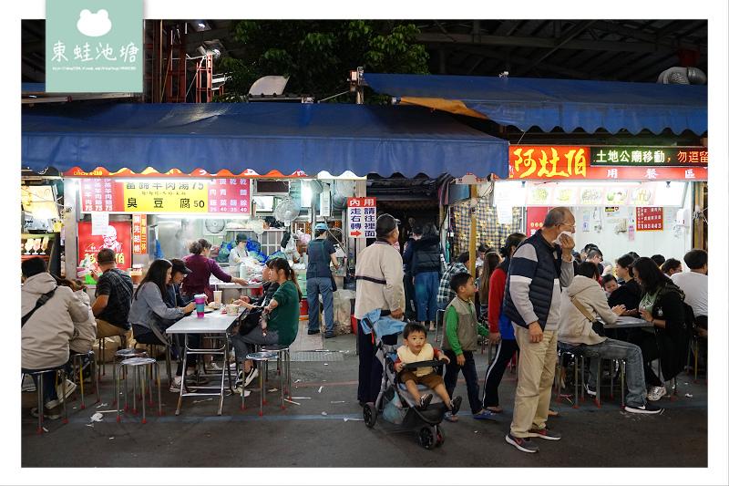 【宜蘭羅東夜市美食推薦】人氣排隊小吃 美味臭豆腐 阿灶伯當歸羊肉湯
