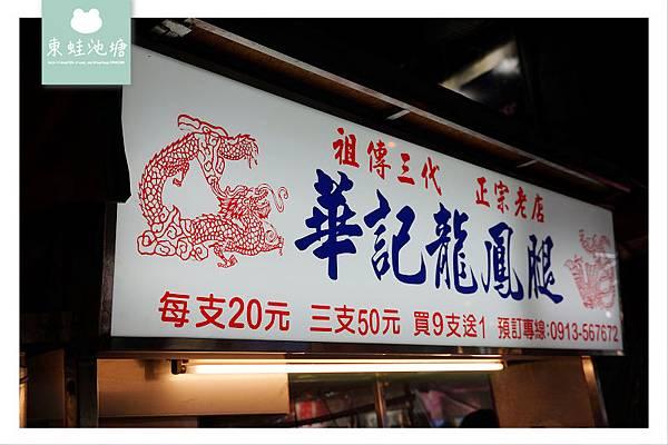 【宜蘭羅東夜市小吃推薦】成立於民國50年 華記龍鳳腿