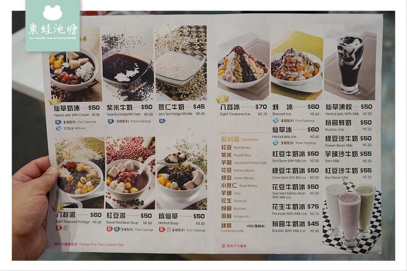 【宜蘭羅東夜市甜品推薦】精挑細選萬丹紅豆 台灣在地地瓜粉 公園貳拾號甜湯冰品