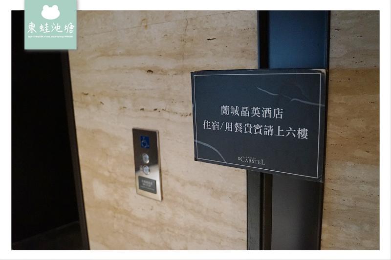 【宜蘭櫻桃鴨推薦】櫻桃霸王鴨五吃 蘭城晶英酒店 紅樓中餐廳