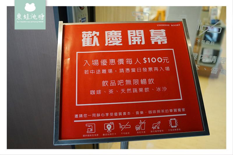 【中壢最美書店全新開幕】不限時 每人100元飲料吧無限暢飲 聯饗書屋