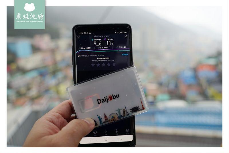 【釜山上網sim卡推薦】韓國4G無限流量上網卡 郵寄到府超方便 客路KLOOK