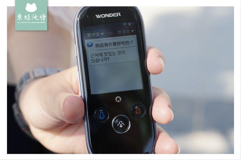 【語言翻譯機推薦】WONDER 旺德 輕旅行語言翻譯機 WM-T988W