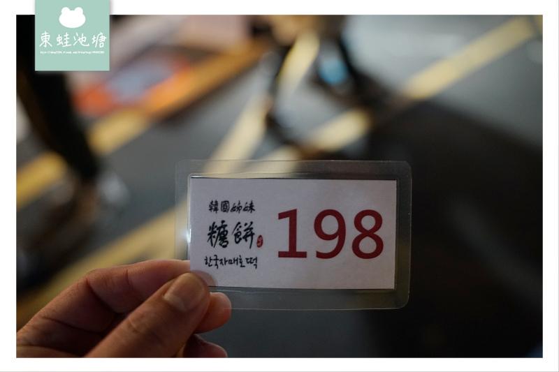【板橋湳雅夜市美食推薦】韓國道地小吃 美味肉桂黑糖口味 韓國姐妹糖餅