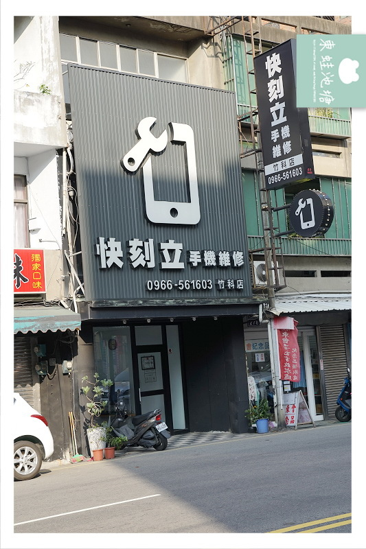 【新竹手機維修推薦】快刻立手機現場維修 現場iphone維修 電池更換