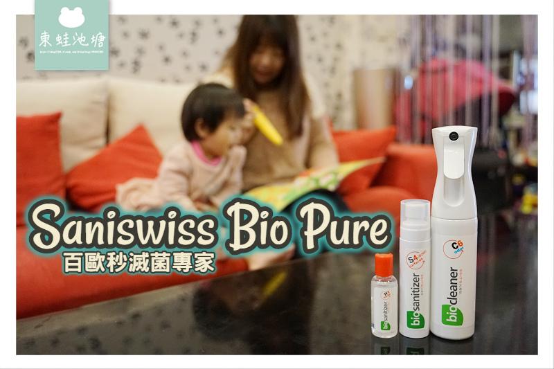 【家用消毒殺菌產品推薦】歐盟生態認證 百歐秒滅菌專家 Saniswiss Bio Pure