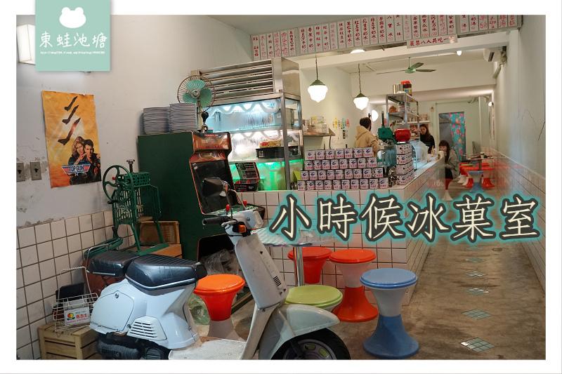 【台北東區甜湯推薦】東區傳統冰果室 超濃郁花生湯 小時候冰菓室