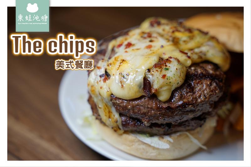 【台北信義區聚餐推薦】多變美式spice 濃郁義式sauce The chips 美式餐廳 Att 4 fun 店