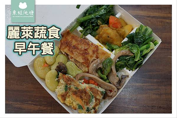 【中和素食推薦】環狀線橋和站美食 CP值超高素食 麗萊蔬食早午餐