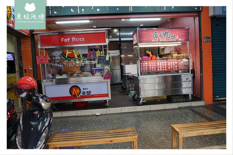 【中和小吃推薦】美味肉肉套餐 店長鴨血中和景平店
