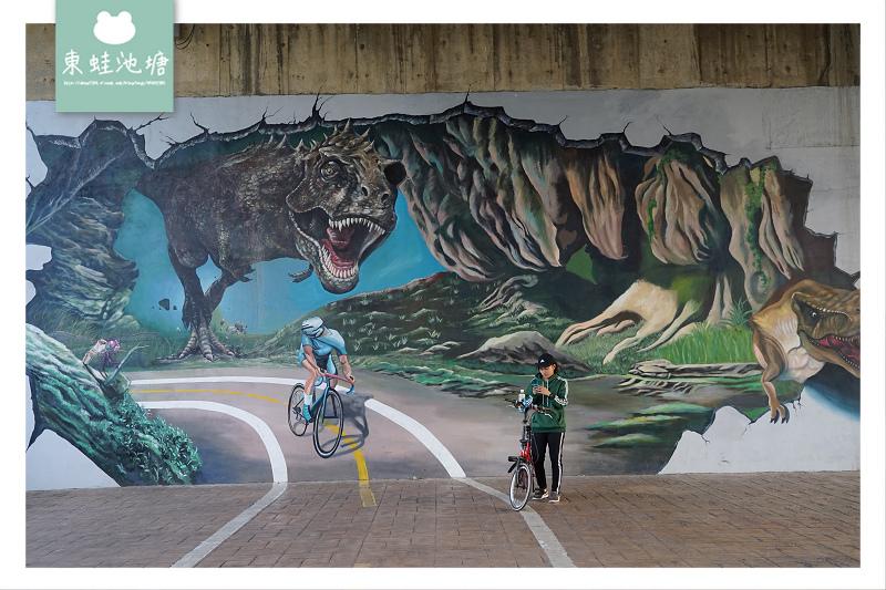 【中和免費親子景點推薦】台灣唯一河濱自行車道恐龍主題園區 恐龍園區