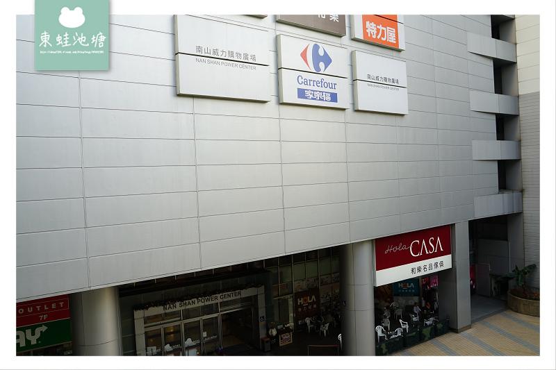 【環狀線中和站半日遊行程推薦】南山威力購物廣場 店長鴨血 恐龍園區