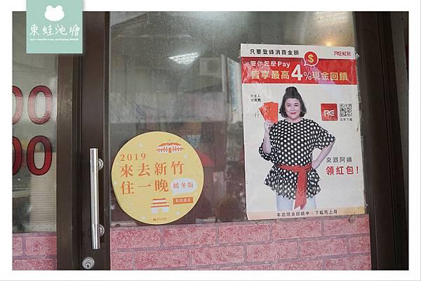 【新竹魯肉飯推薦】北門街小吃 超美味太陽飯 RE紅包現金回饋 禾日香古早味魯肉飯