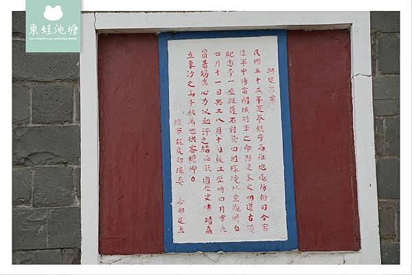 【馬祖東莒免費景點】台閩地區第三級古蹟 大埔石刻