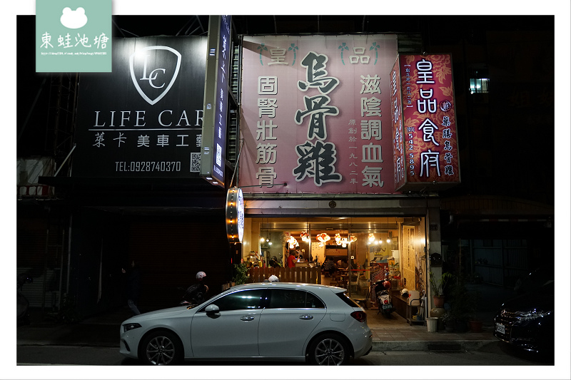 【新竹藥膳火鍋推薦】創立於1982年 全台第一家藥膳烏骨雞火鍋 皇品食府 中藥膳湯老店