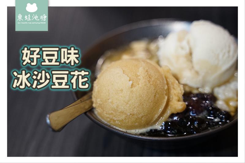 【新竹豆花推薦】東門圓環旁 創始於1981年 好豆味冰沙豆花
