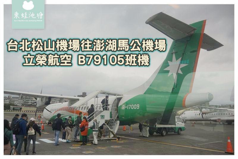 【台北松山機場往澎湖馬公機場】立榮航空自助報到介紹 B79105班機搭乘心得分享