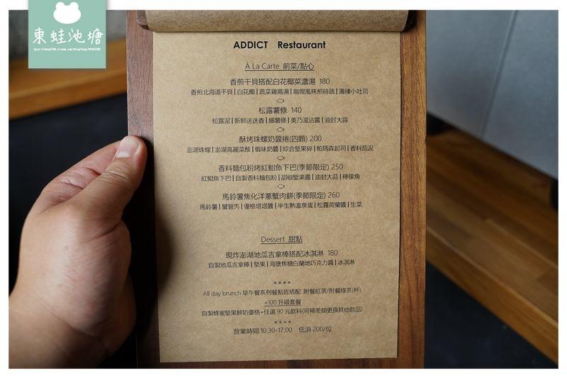 【澎湖早午餐推薦】使用澎湖當季食材 美味公雞先生 Addict Brunch