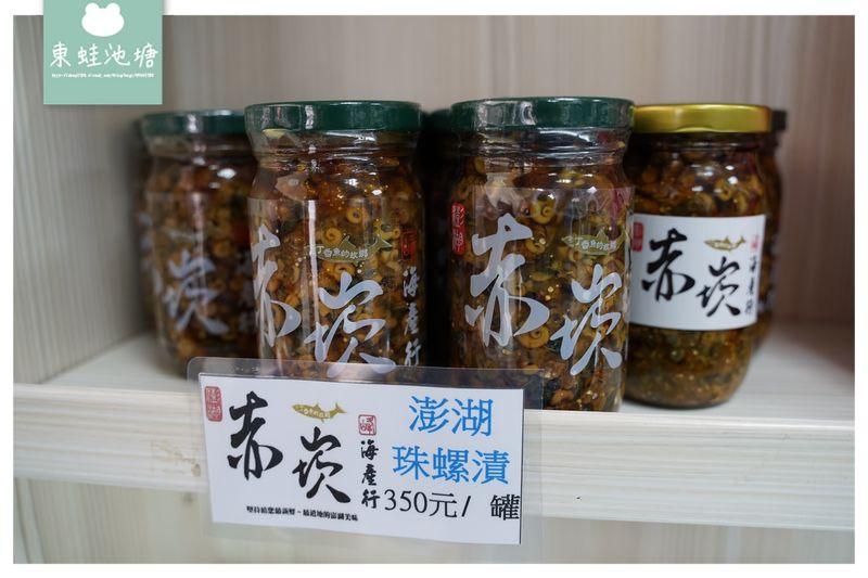【澎湖伴手禮推薦】新鮮海味帶著走 澎湖赤崁峰海產行丁香魚專賣店
