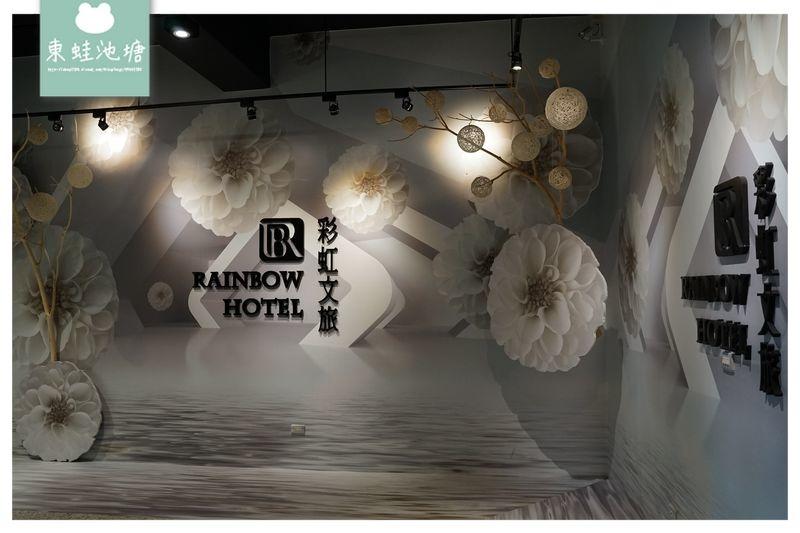 【澎湖市區住宿推薦】澎湖觀音亭旁 價格便宜CP值高 彩虹文旅 Rainbow Hotel