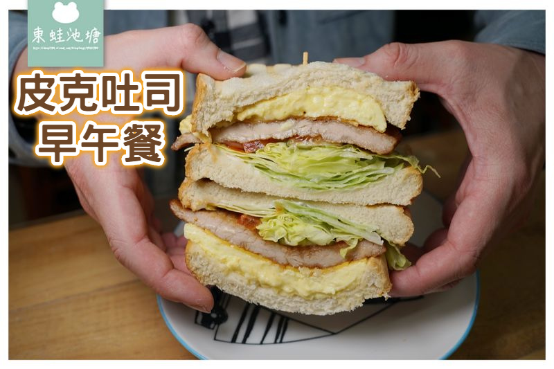 【澎湖早午餐推薦】蔬菜爆多帕里尼 流淚蚵仔蛋餅 皮克吐司早午餐廚房