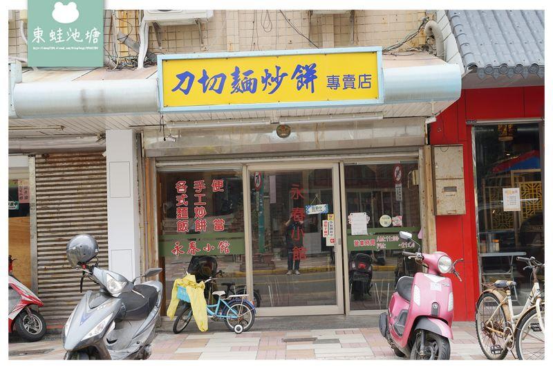 【澎湖麵食小吃推薦】好吃山東炒餅 Q彈刀切麵 永春小館