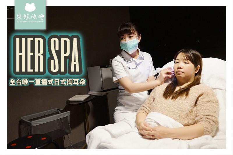 【台北spa按摩推薦】全台唯一直播式日式掏耳朵 耳朵SPA按摩 her spa 和和恬台北店
