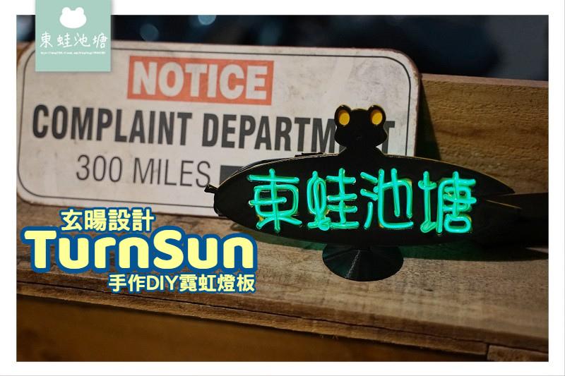 【手作禮物DIY推薦】手作DIY客製化霓虹燈板 TurnSun 玄暘設計