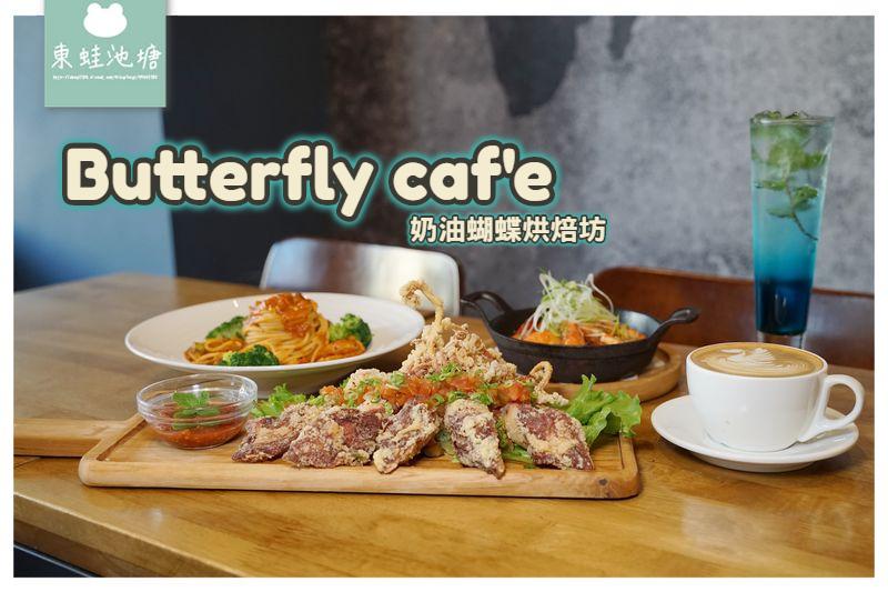 【澎湖義大利麵推薦】美味澎湖爆汁小管 白酒大蒜蝦 Butterfly caf'e 奶油蝴蝶烘焙坊